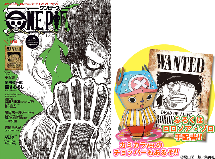 『ONE PIECE magazine Vol.5』