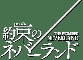 約束のネバーランド』公式サイト|集英社 - 週刊少年ジャンプ