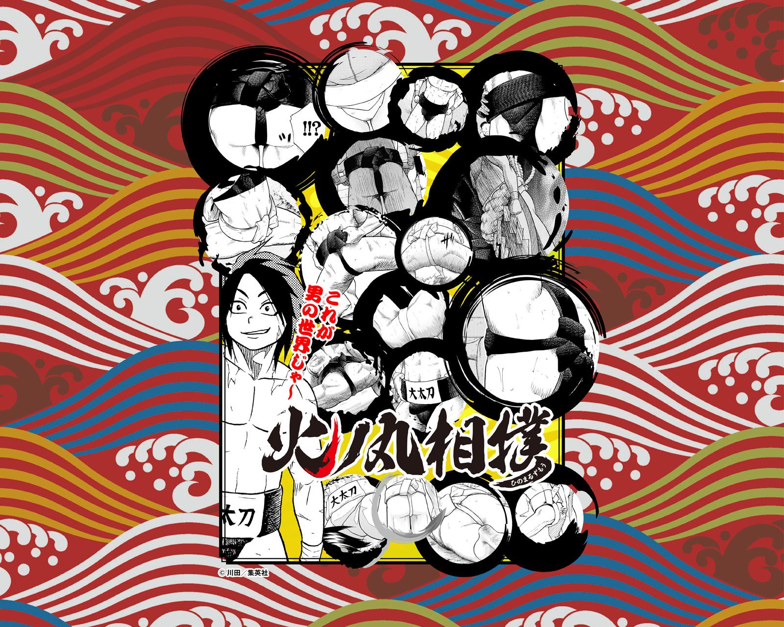 壁紙 集英社 週刊少年ジャンプ 公式サイト