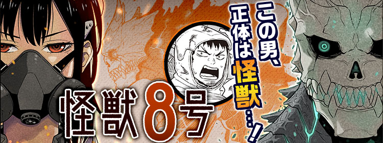 少年ジャンプ+|人気オリジナル連載が全話無料!の最強WEBマンガ誌