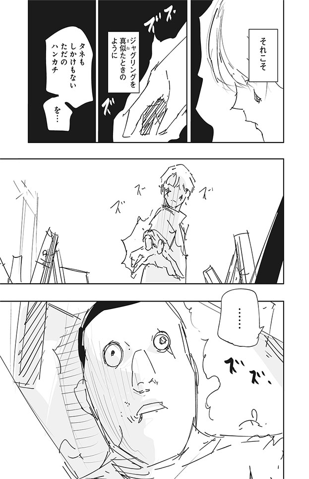 石田 スイ
